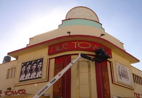 cinéma-rialto-4 dec 2006-nile tower-.jpg