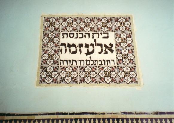 synagogue marrakech.jpg