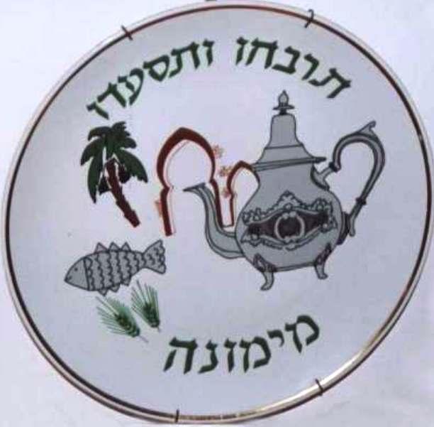 Mimouna Plate.jpg